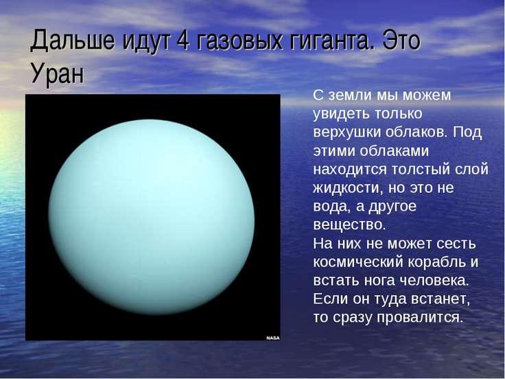 Дальше идут 4 газовых гиганта. Это Уран С земли мы можем увидеть только верху...