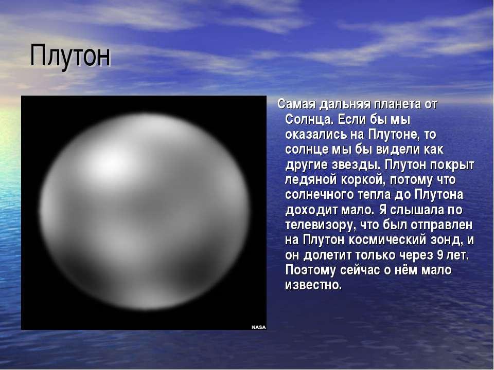 Плутон Самая дальняя планета от Солнца. Если бы мы оказались на Плутоне, то с...