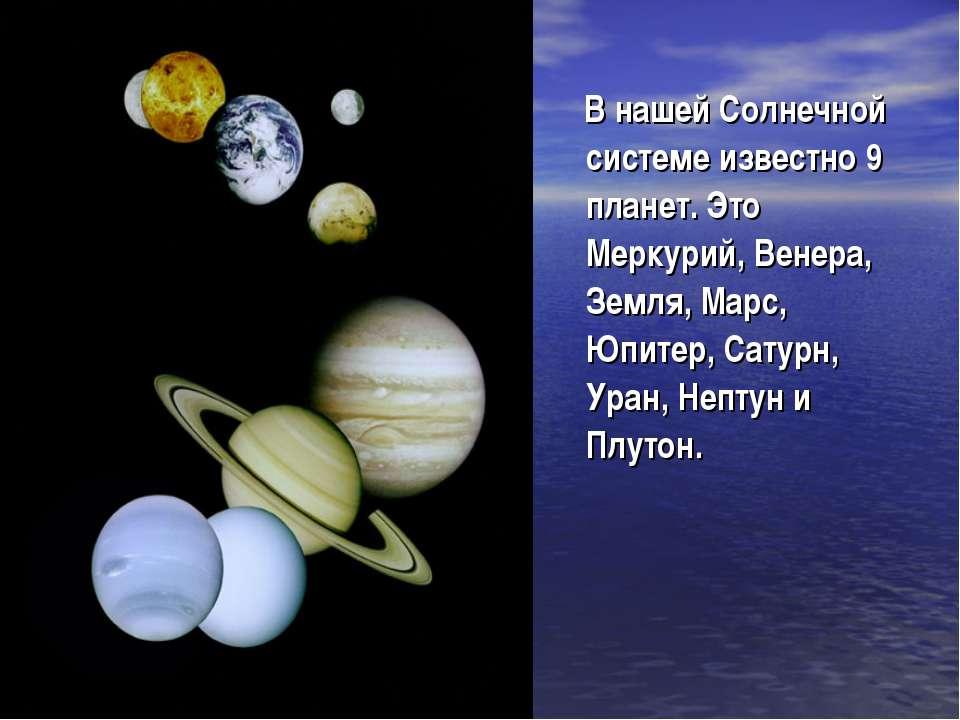 В нашей Солнечной системе известно 9 планет. Это Меркурий, Венера, Земля, Мар...