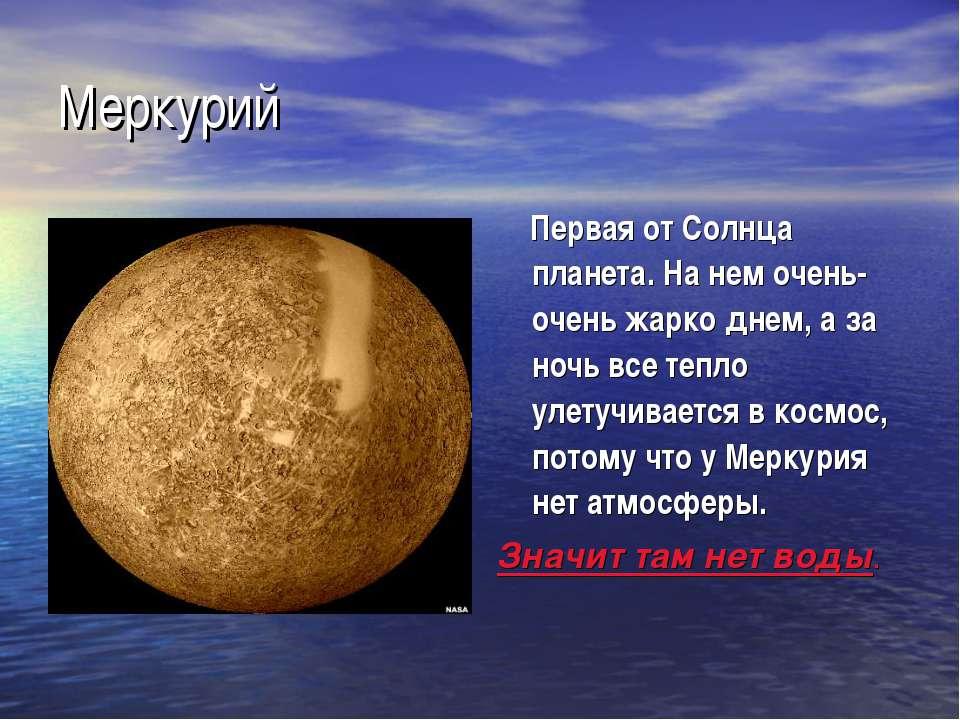 Меркурий Первая от Солнца планета. На нем очень-очень жарко днем, а за ночь в...