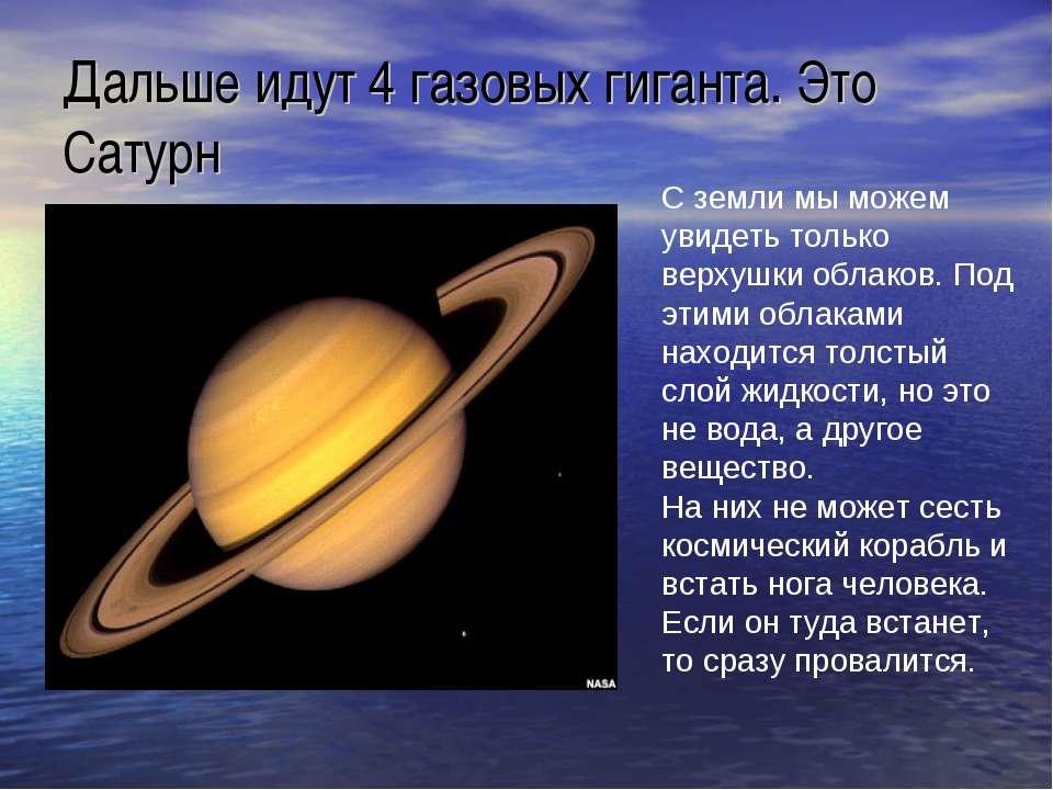Дальше идут 4 газовых гиганта. Это Сатурн С земли мы можем увидеть только вер...