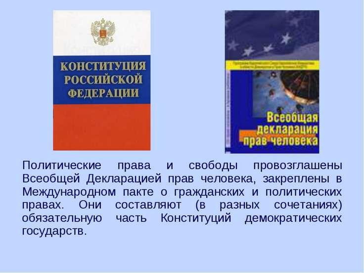 Политические права и свободы провозглашены Всеобщей Декларацией прав человека...