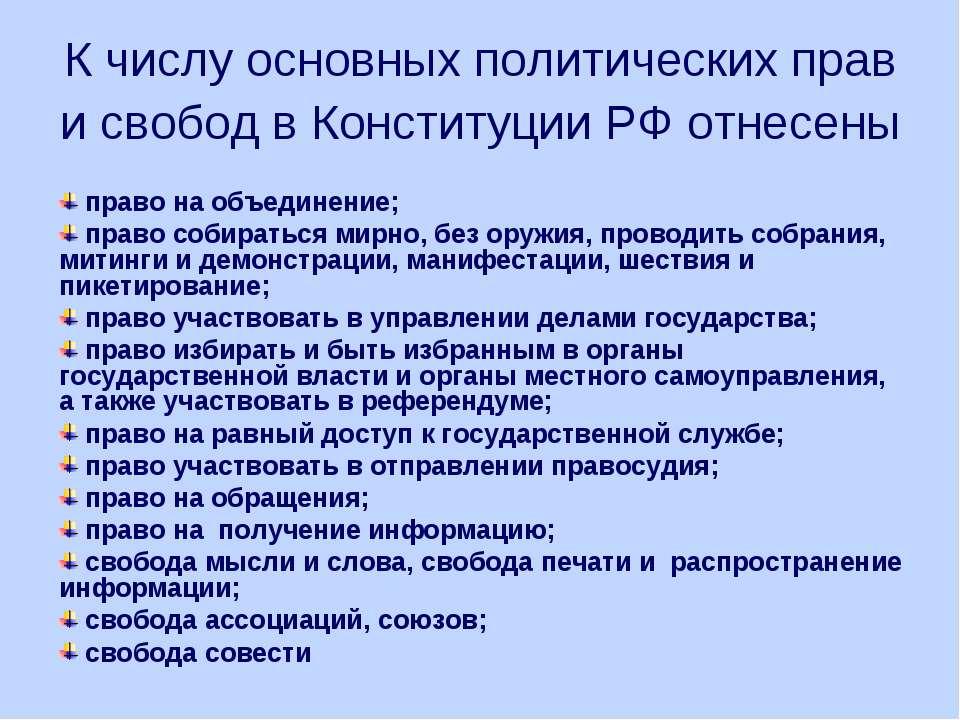 К числу основных политических прав и свобод в Конституции РФ отнесены право н...