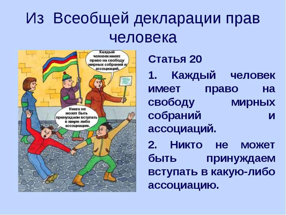 Из Всеобщей декларации прав человека Статья 20 1. Каждый человек имеет право ...