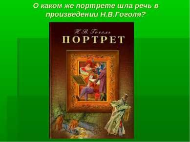 О каком же портрете шла речь в произведении Н.В.Гоголя?