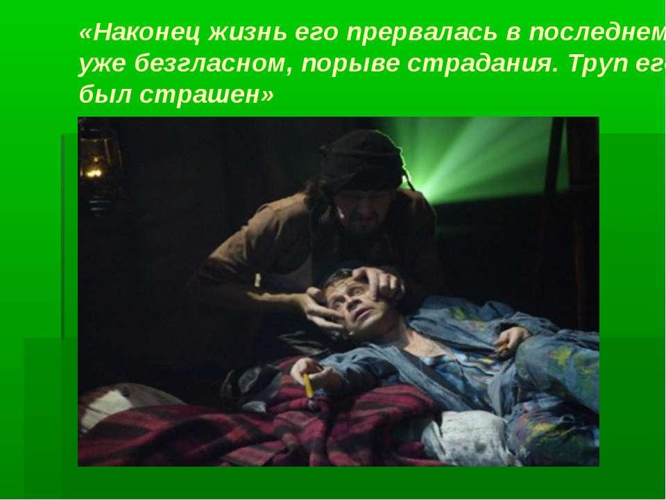 «Наконец жизнь его прервалась в последнем, уже безгласном, порыве страдания. ...