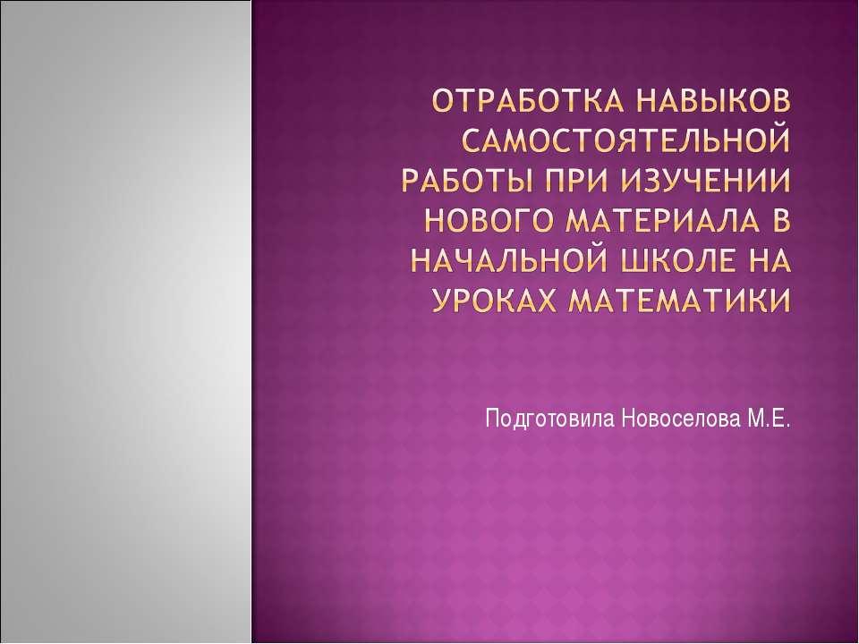 Подготовила Новоселова М.Е.