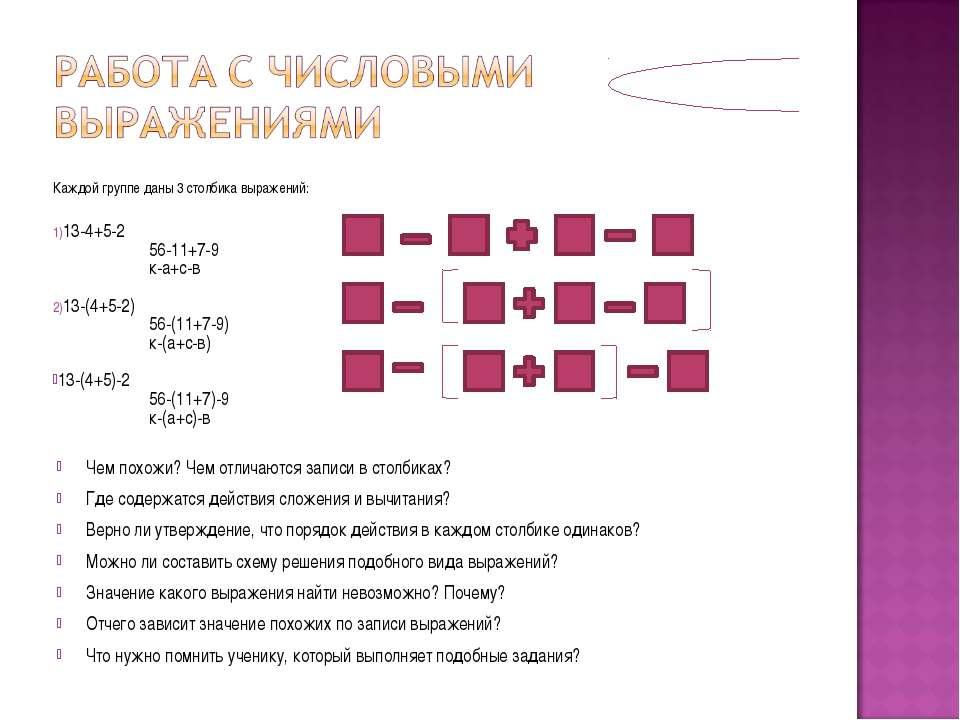 Каждой группе даны 3 столбика выражений: 13-4+5-2 56-11+7-9 к-а+с-в 13-(4+5-2...