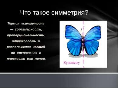 Что такое симметрия? Термин «симметрия» — соразмерность, пропорциональность, ...