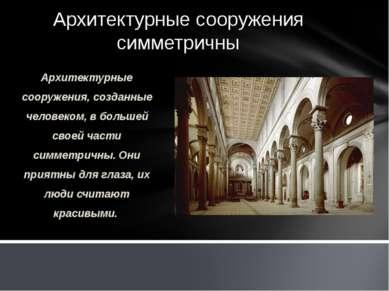 Архитектурные сооружения симметричны Архитектурные сооружения, созданные чело...