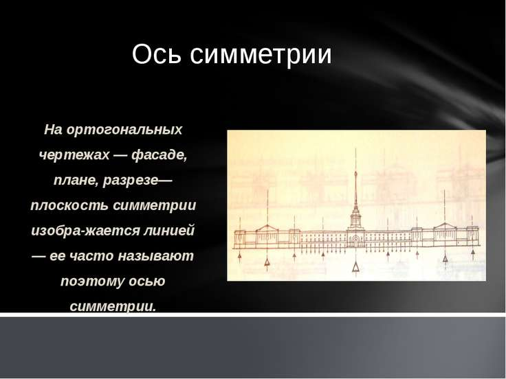 Ось симметрии На ортогональных чертежах — фасаде, плане, разрезе— плоскость с...