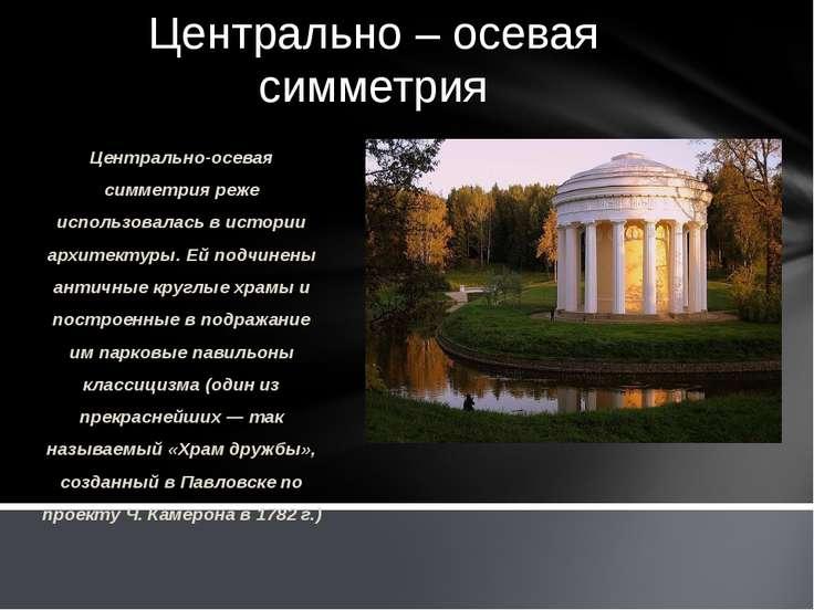 Центрально – осевая симметрия Центрально-осевая симметрия реже использовалась...