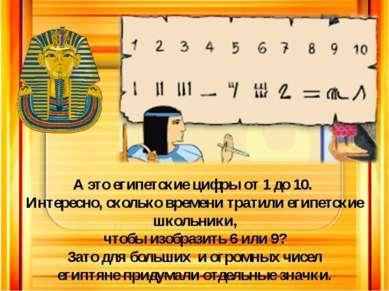 Аэто египетские цифры от 1 до 10. Интересно, сколько времени тратили египетс...