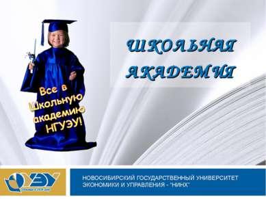 ШКОЛЬНАЯ АКАДЕМИЯ Новосибирский государственный университет экономики и управ...