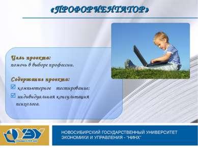 «ПРОФОРИЕНТАТОР» Цель проекта: помочь в выборе профессии. Содержание проекта:...