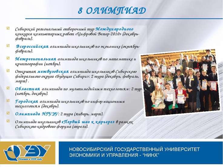 8 ОЛИМПИАД Сибирский региональный отборочный тур Международного конкурса комп...