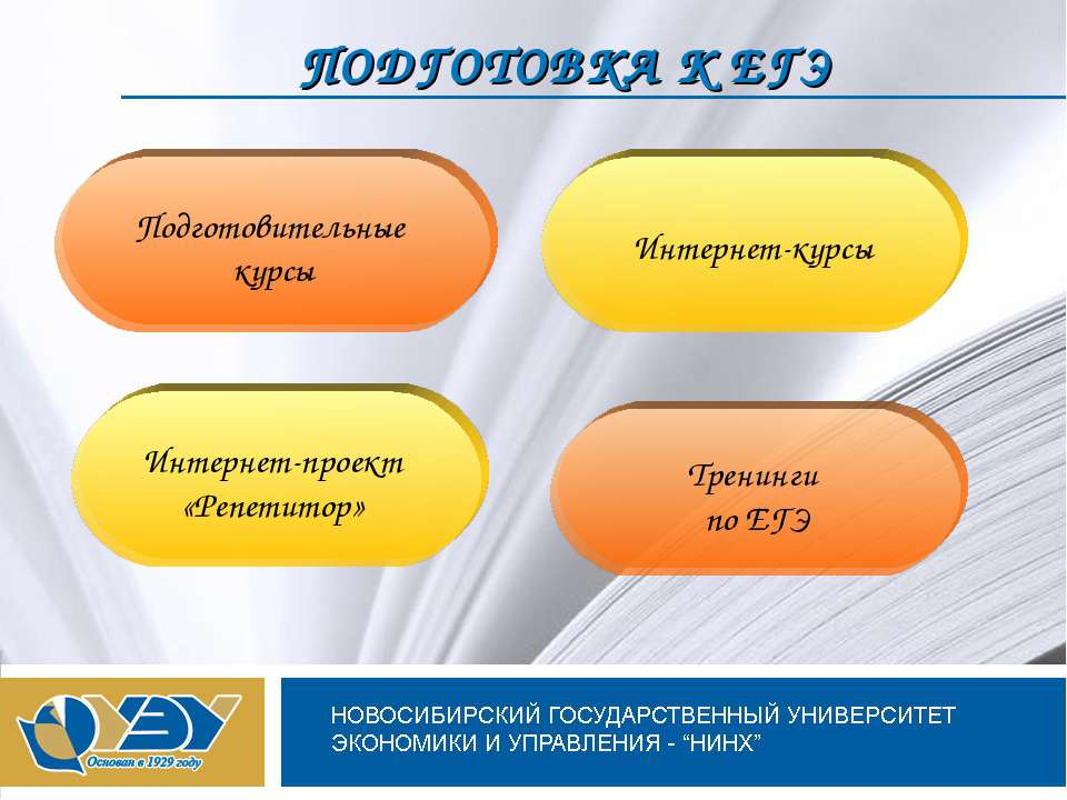 ПОДГОТОВКА К ЕГЭ Тренинги по ЕГЭ Подготовительные курсы Интернет-проект «Репе...