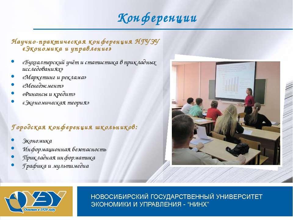 Конференции Научно-практическая конференция НГУЭУ «Экономика и управление» «Б...