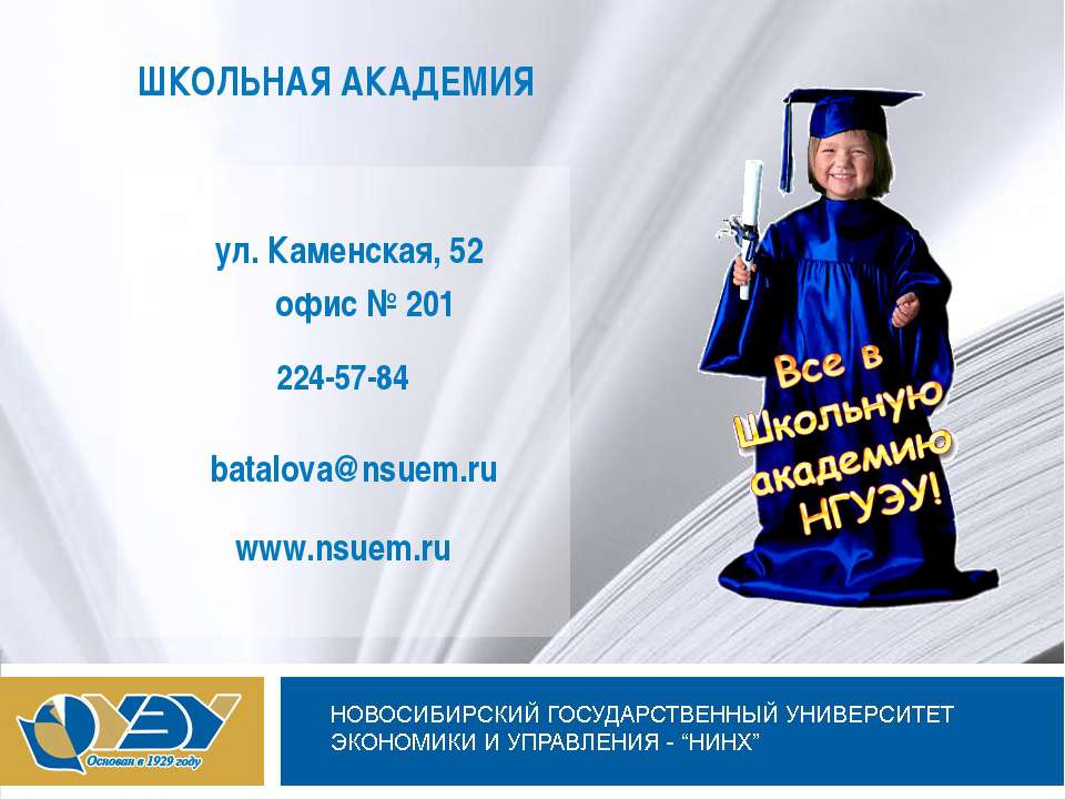 ул. Каменская, 52 офис № 201 224-57-84 batalova@nsuem.ru www.nsuem.ru ШКОЛЬНА...