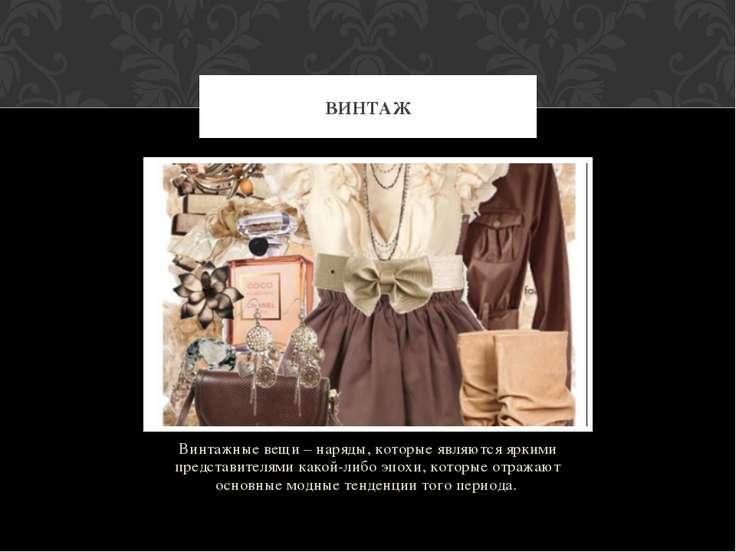 Винтажные вещи – наряды, которые являются яркими представителями какой-либо э...
