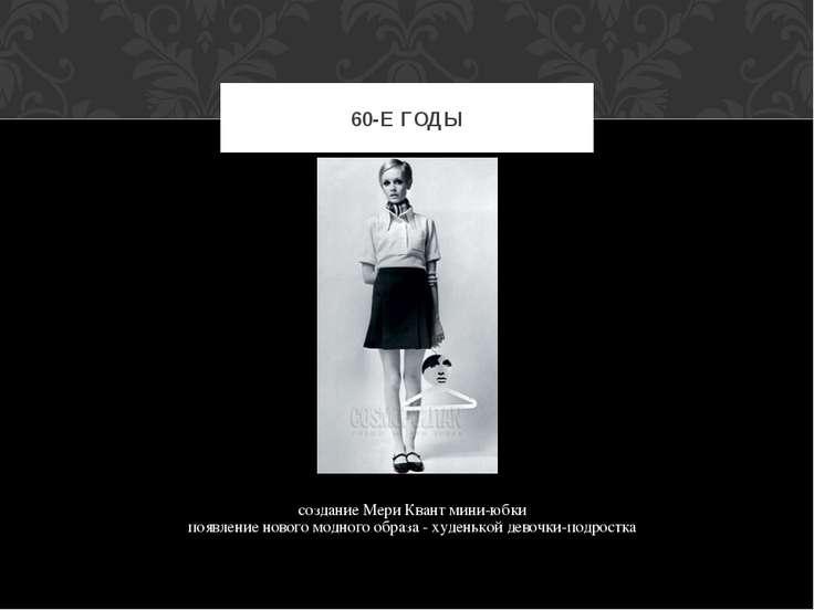 создание Мери Квант мини-юбки появление нового модного образа - худенькой дев...