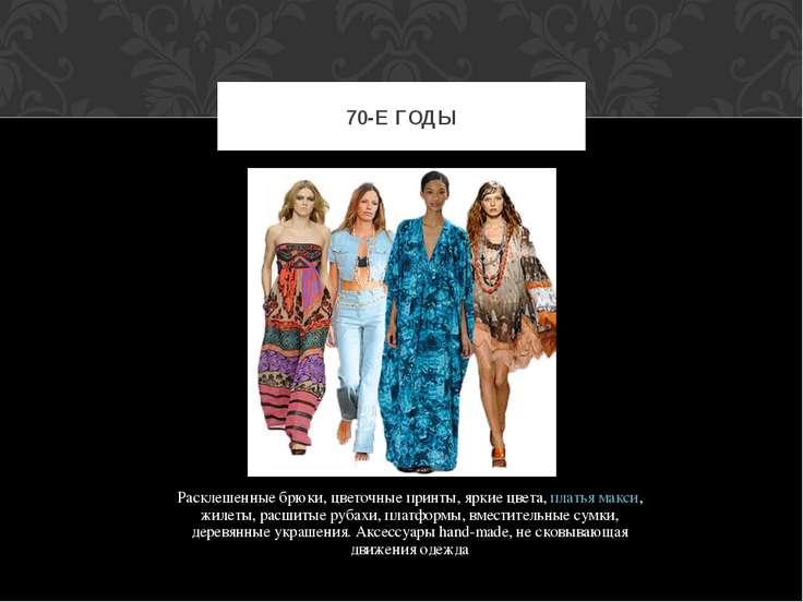 Расклешенные брюки, цветочные принты, яркие цвета,платья макси, жилеты, расш...