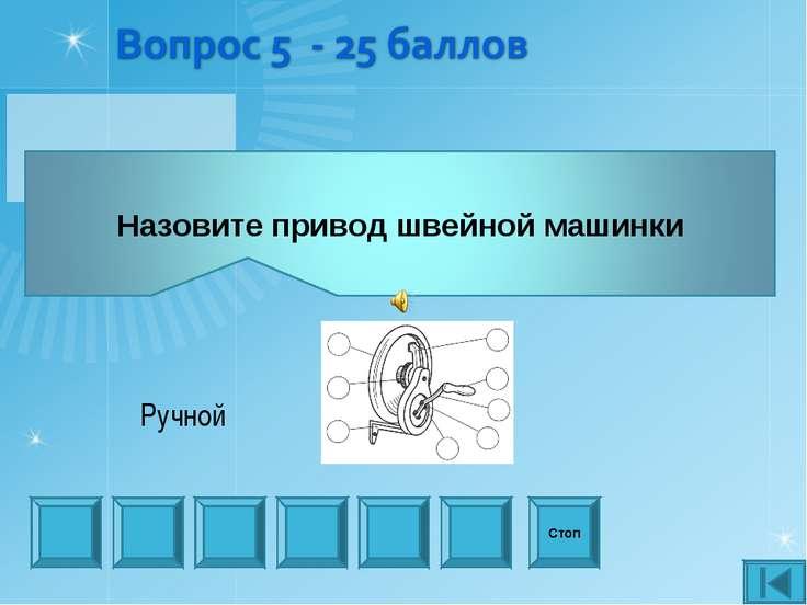 Стоп Ручной