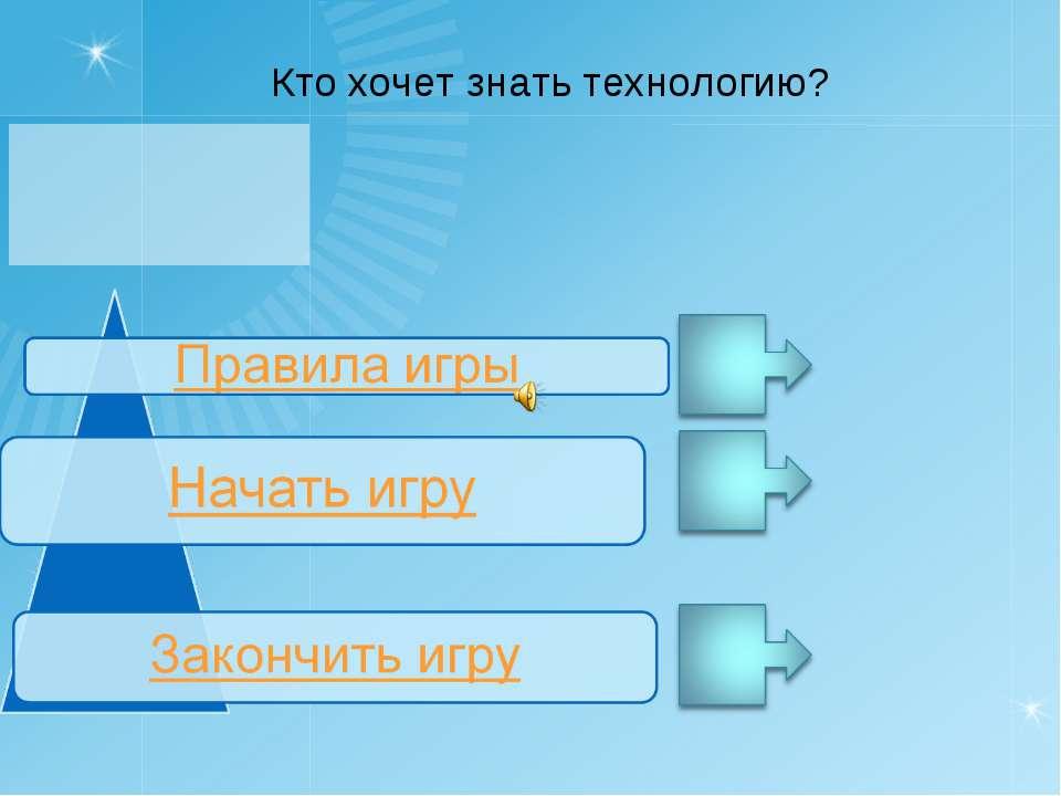 Кто хочет знать технологию?