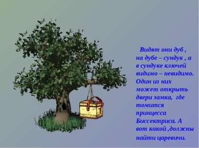 Видят они дуб , на дубе – сундук , а в сундуке ключей видимо – невидимо. Один...