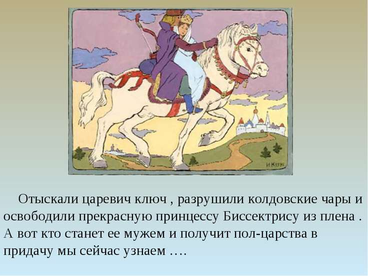 Отыскали царевич ключ , разрушили колдовские чары и освободили прекрасную при...