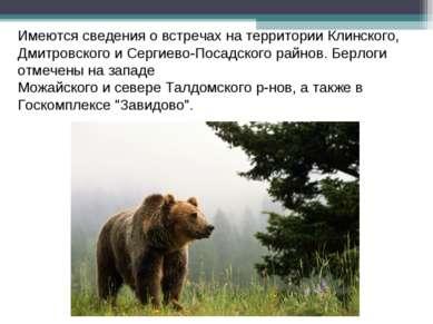 Имеются сведения о встречах на территории Клинского, Дмитровского и Сергиево-...