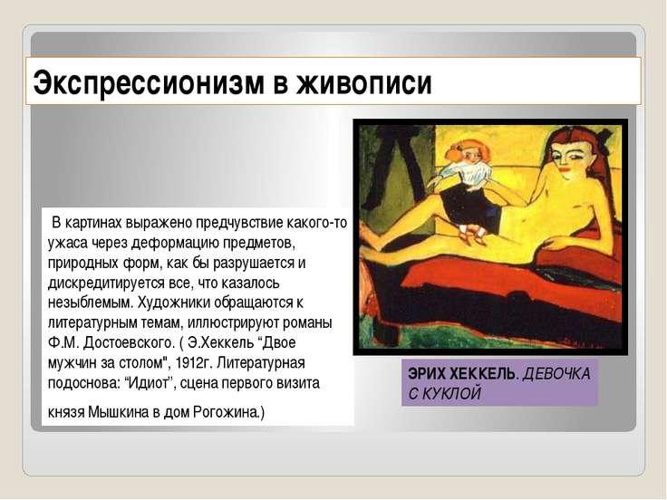 Экспрессионизм в живописи В картинах выражено предчувствие какого-то ужаса че...