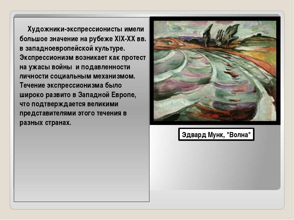 Художники-экспрессионисты имели большое значение на рубеже XIX-XX вв. в запад...