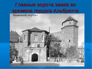 Главные ворота замка во времена герцога Альбрехта