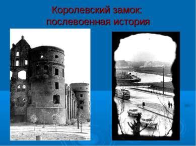 Королевский замок: послевоенная история