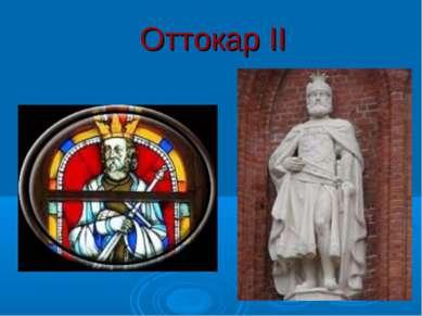 Оттокар II