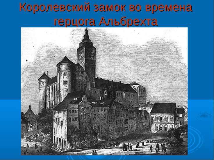 Королевский замок во времена герцога Альбрехта