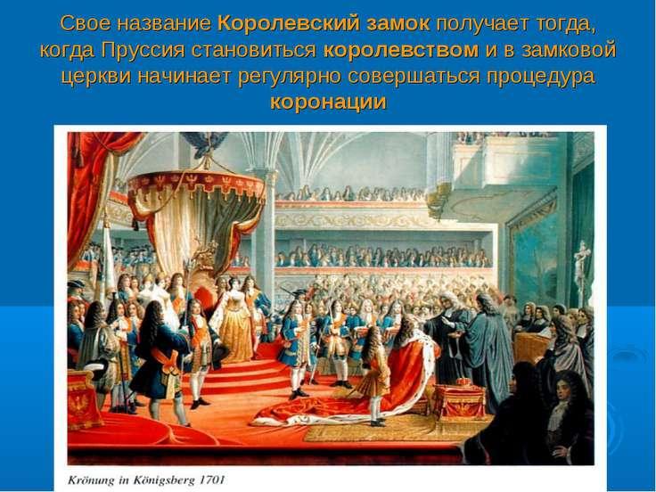 Свое название Королевский замок получает тогда, когда Пруссия становиться кор...