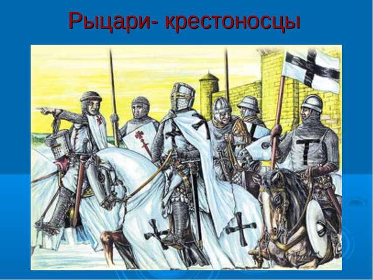 Рыцари- крестоносцы