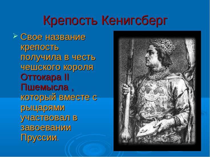 Крепость Кенигсберг Свое название крепость получила в честь чешского короля О...