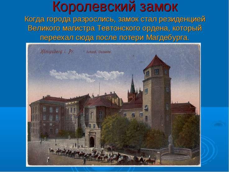 Королевский замок Когда города разрослись, замок стал резиденцией Великого ма...