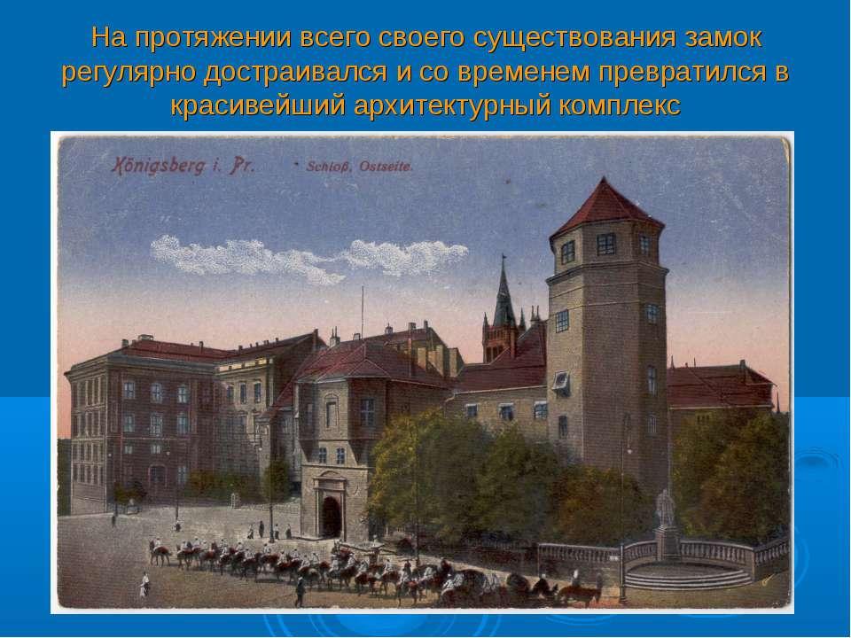 На протяжении всего своего существования замок регулярно достраивался и со вр...