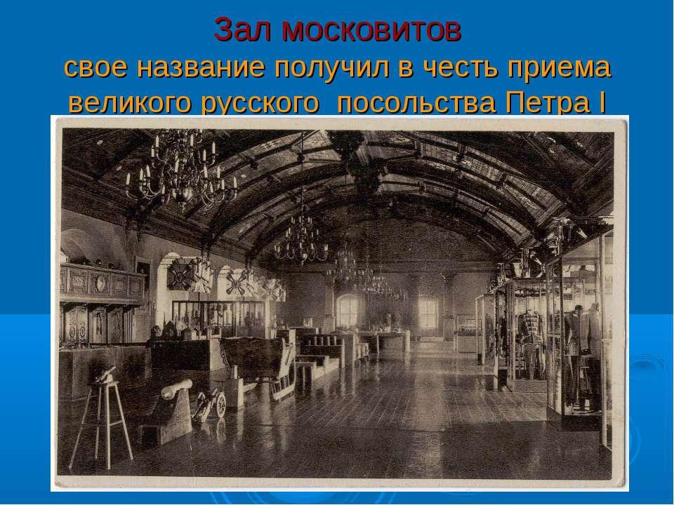 Зал московитов свое название получил в честь приема великого русского посольс...