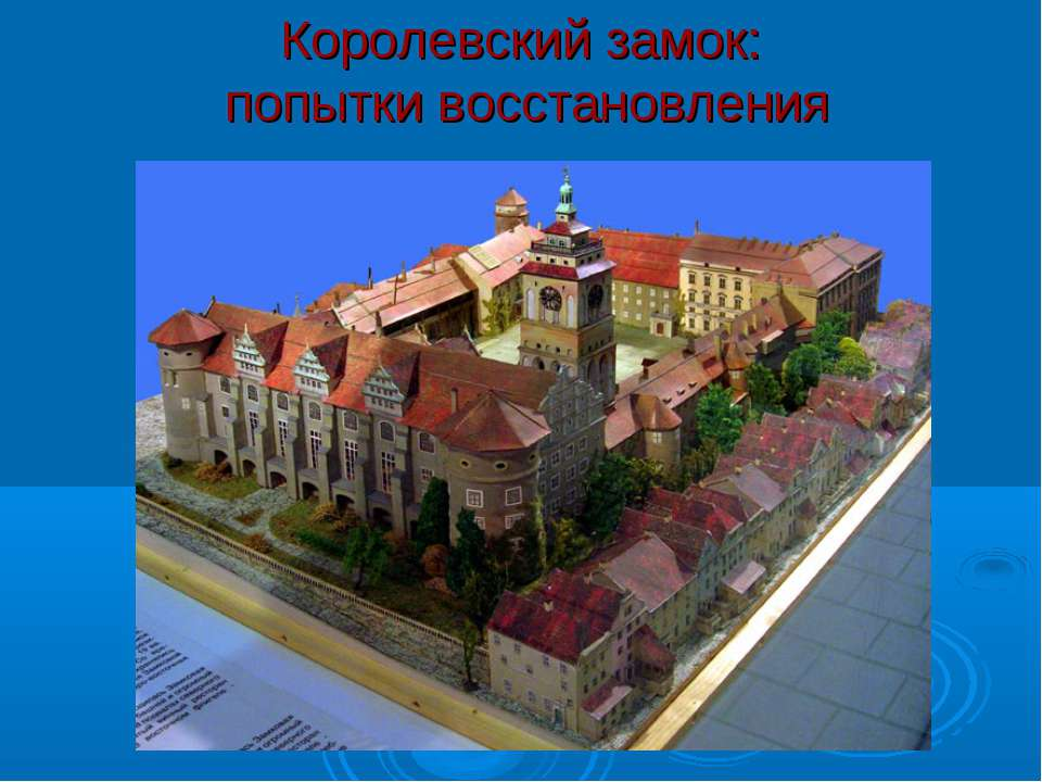 Королевский замок: попытки восстановления