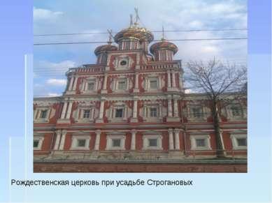 Рождественская церковь при усадьбе Строгановых