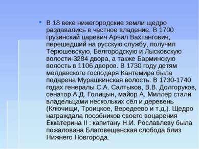 В 18 веке нижегородские земли щедро раздавались в частное владение. В 1700 гр...