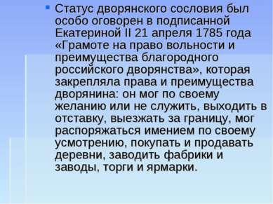 Статус дворянского сословия был особо оговорен в подписанной Екатериной II 21...