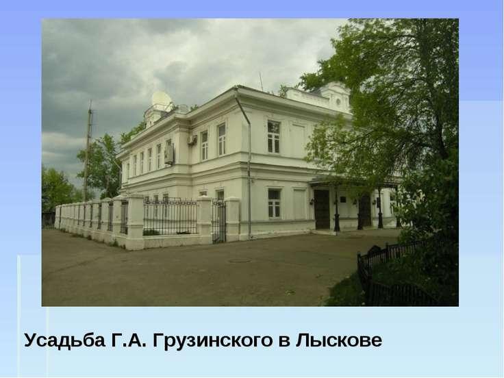 Усадьба Г.А. Грузинского в Лыскове