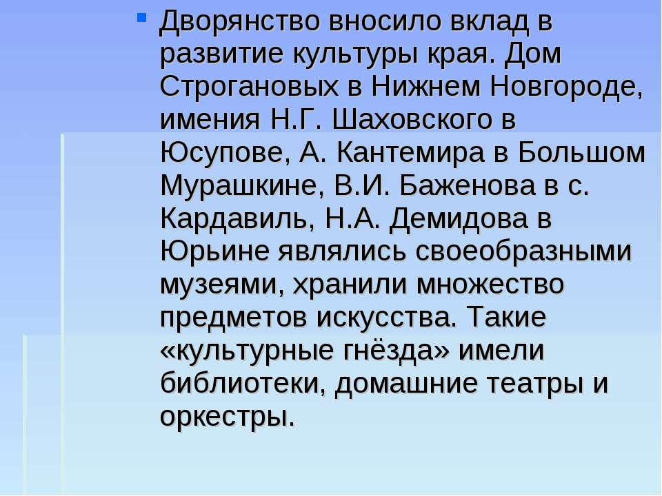 Дворянство вносило вклад в развитие культуры края. Дом Строгановых в Нижнем Н...