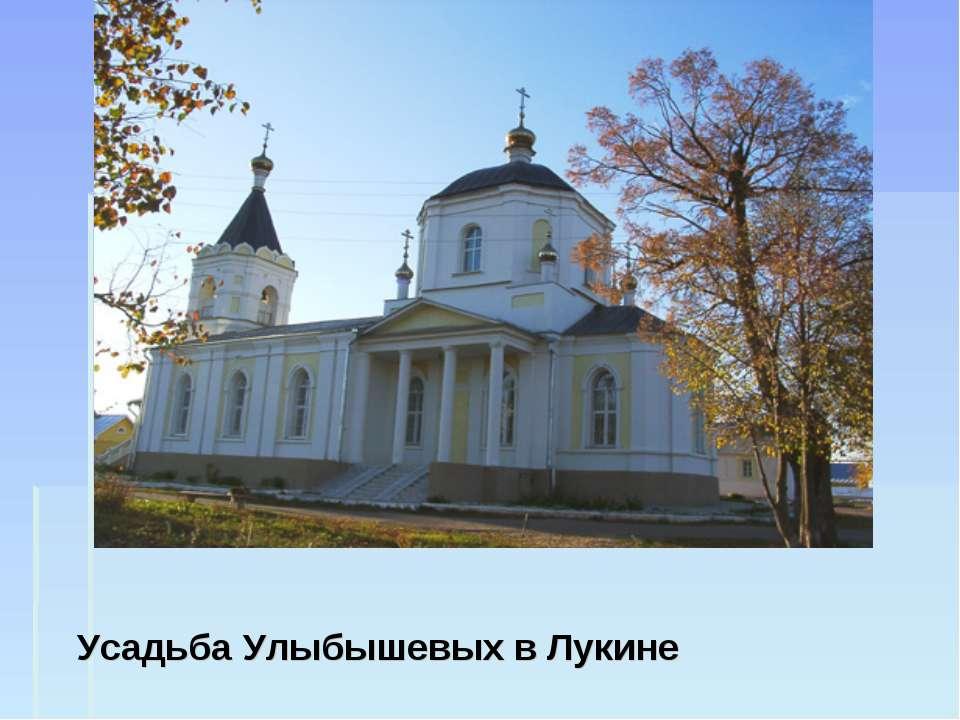 Усадьба Улыбышевых в Лукине